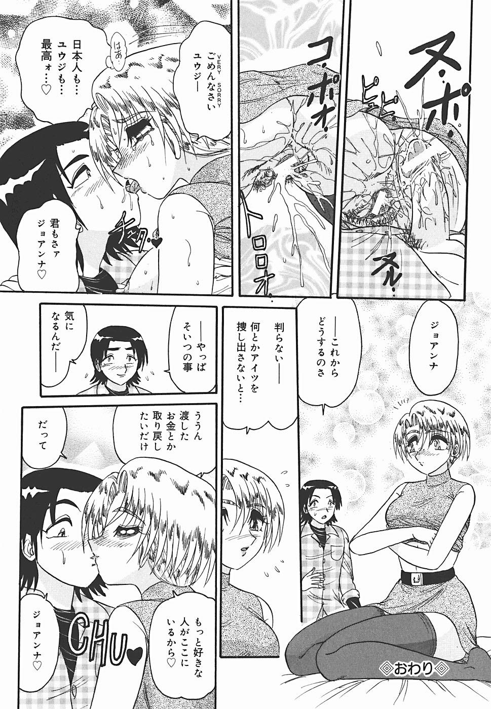 Immoral 163