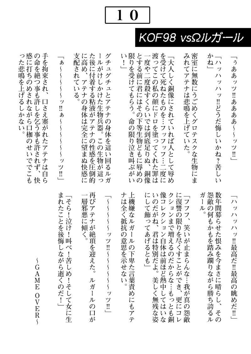 Jigoku e no Katamichi 1 Credit 10