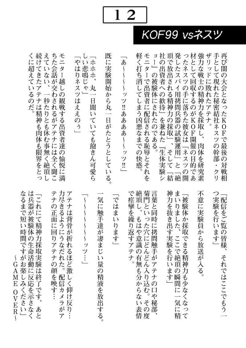Jigoku e no Katamichi 1 Credit 12