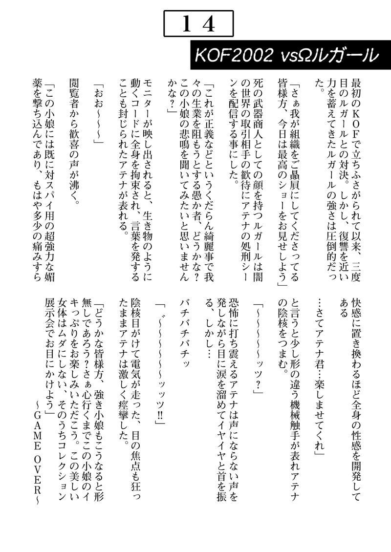 Jigoku e no Katamichi 1 Credit 14