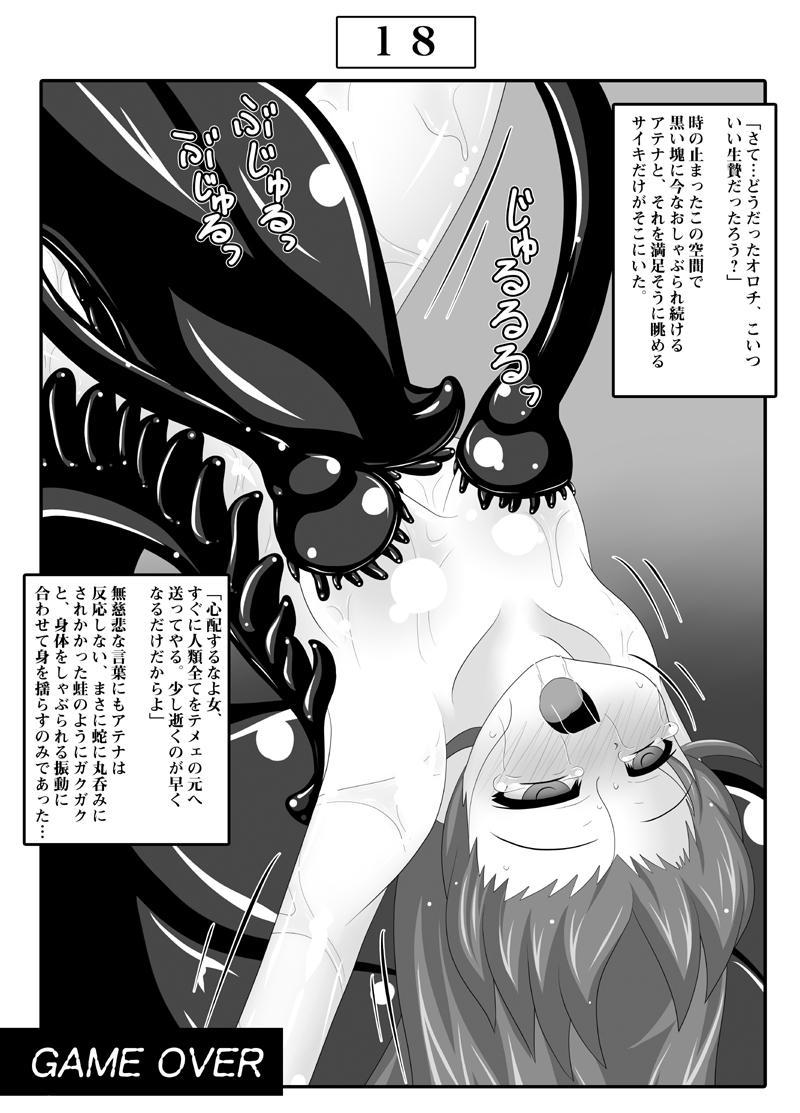 Jigoku e no Katamichi 1 Credit 18