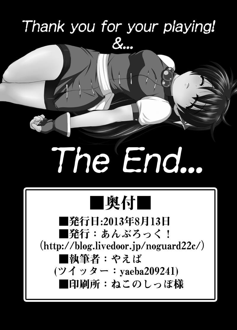 Jigoku e no Katamichi 1 Credit 20