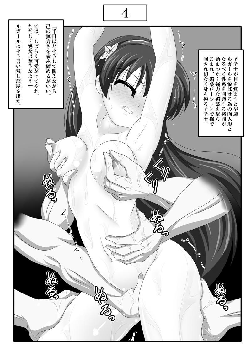 Jigoku e no Katamichi 1 Credit 4