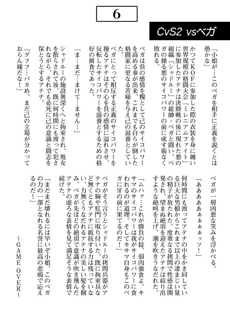 Jigoku e no Katamichi 1 Credit 6