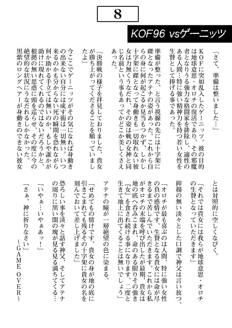 Jigoku e no Katamichi 1 Credit 8