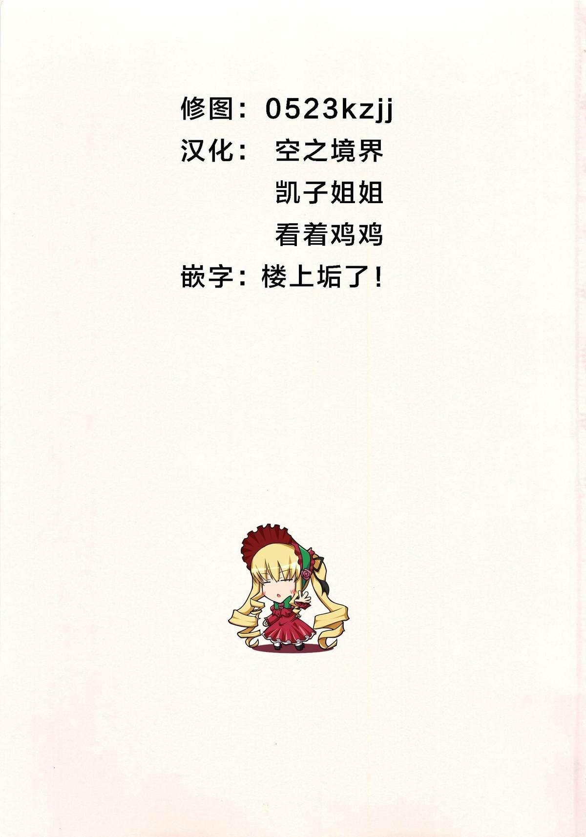 Torokeru Asobi   Melty Play 5