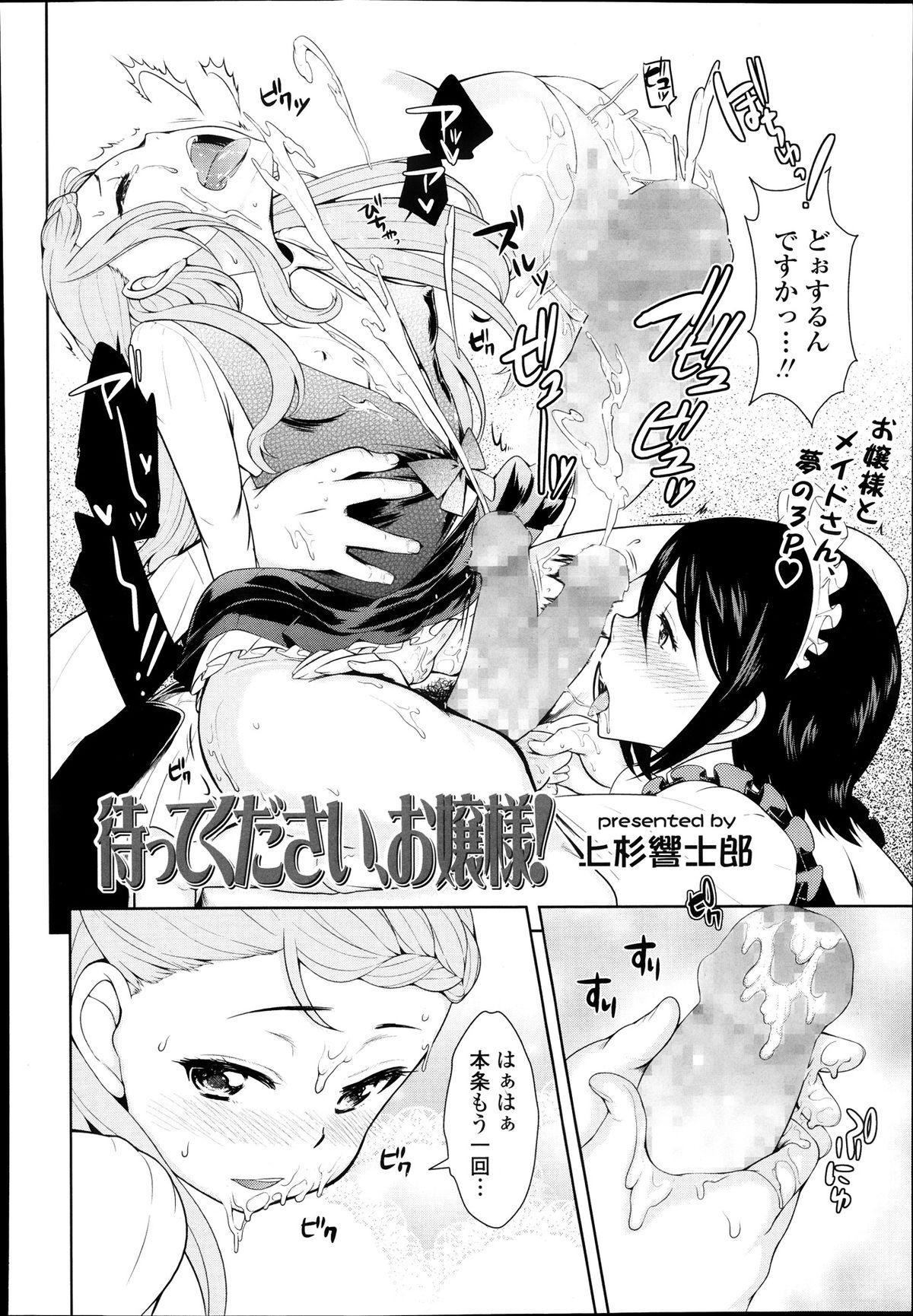 [Uesugi Kyoushirou] Matte Kudasai Ojou-sama   Yappari Suki desu, Ojou-sama 1