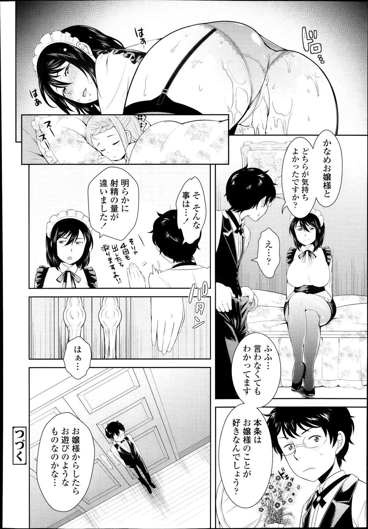 [Uesugi Kyoushirou] Matte Kudasai Ojou-sama   Yappari Suki desu, Ojou-sama 19
