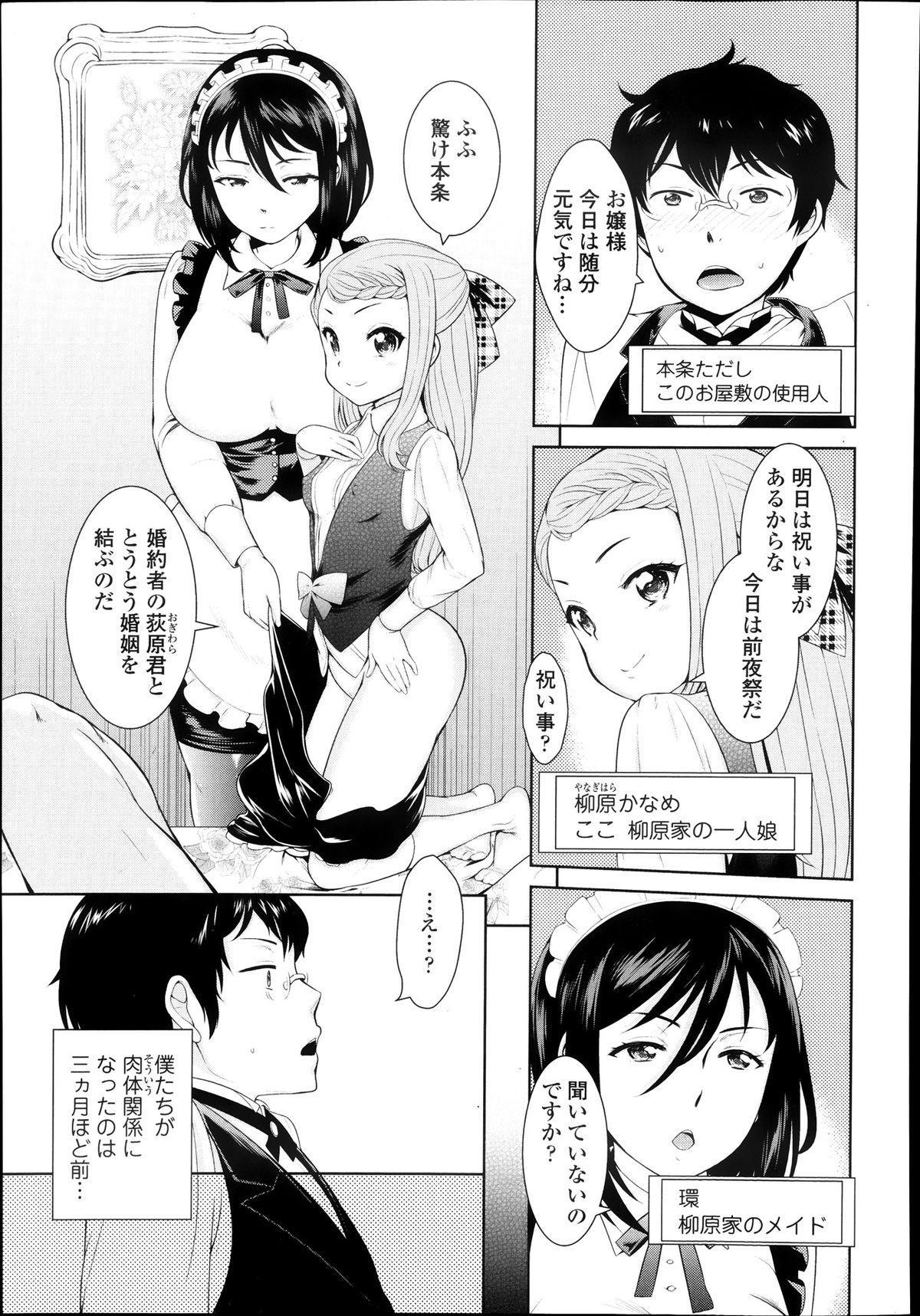 [Uesugi Kyoushirou] Matte Kudasai Ojou-sama   Yappari Suki desu, Ojou-sama 2