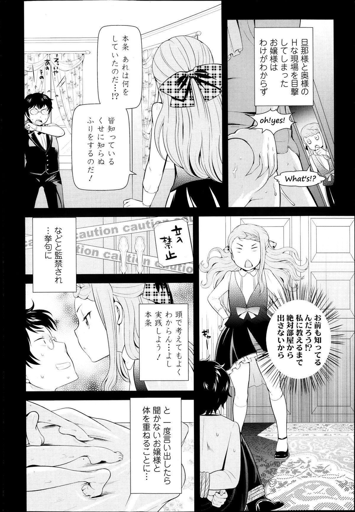[Uesugi Kyoushirou] Matte Kudasai Ojou-sama   Yappari Suki desu, Ojou-sama 3