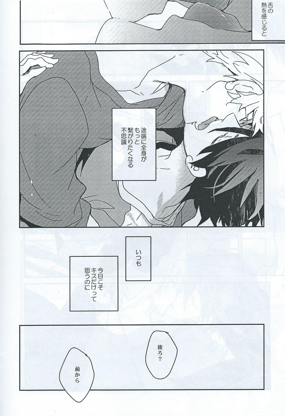 MakoHaru Kiss 4
