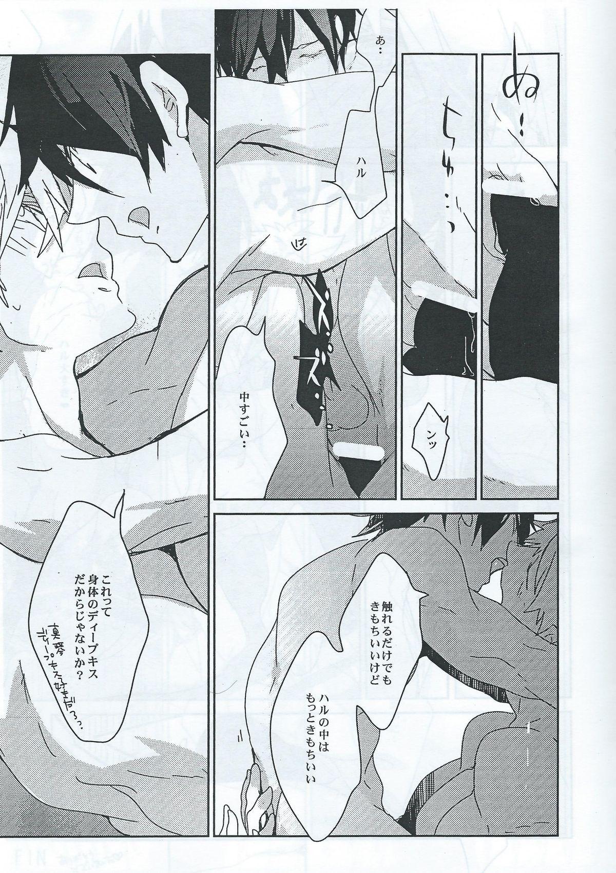 MakoHaru Kiss 5