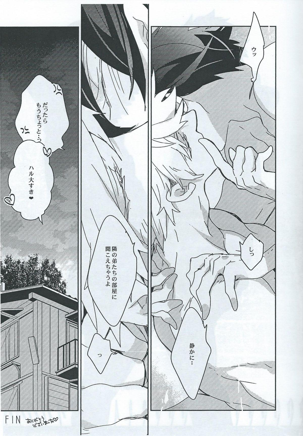 MakoHaru Kiss 7