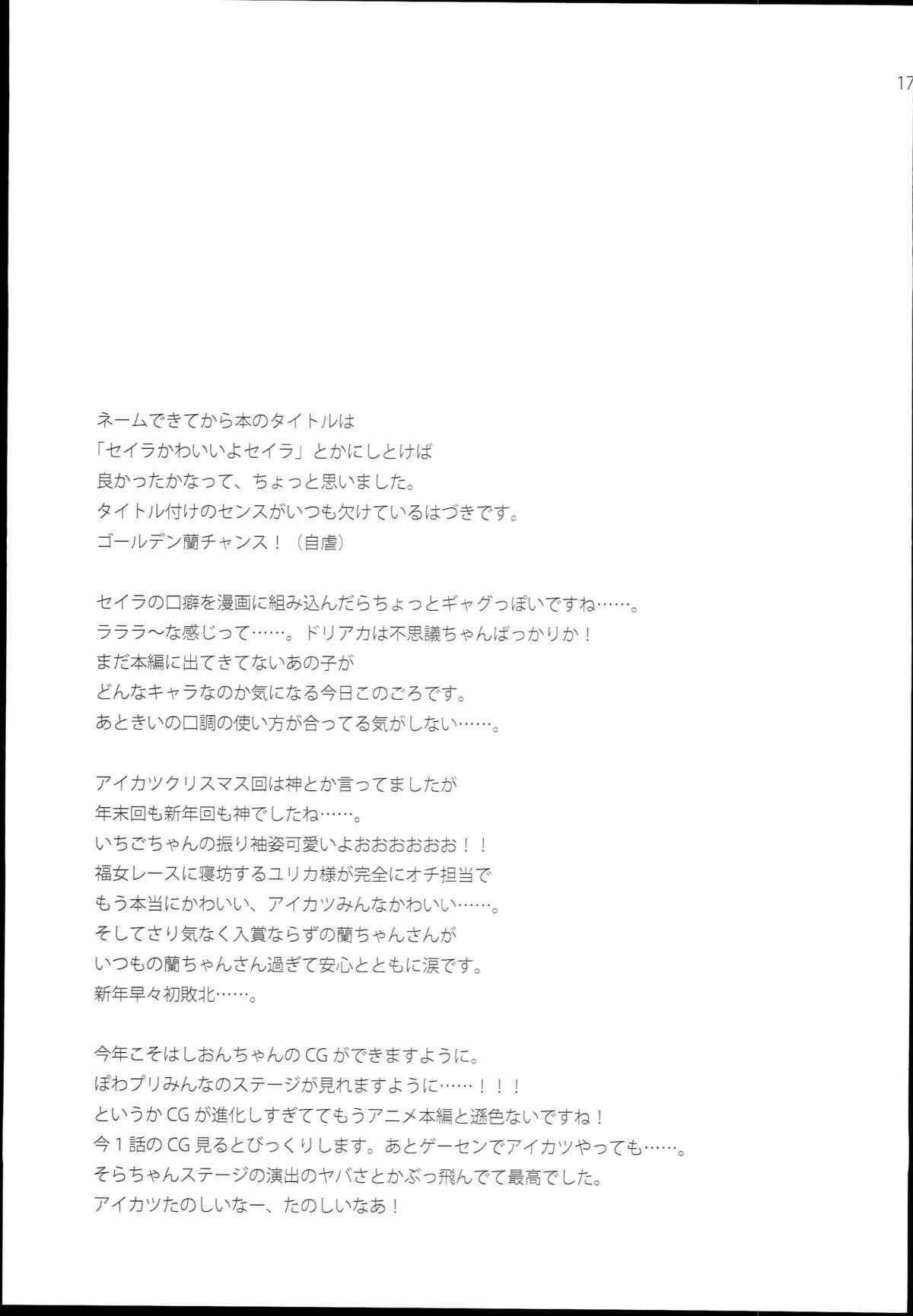 sayAIsayKATSU! 16