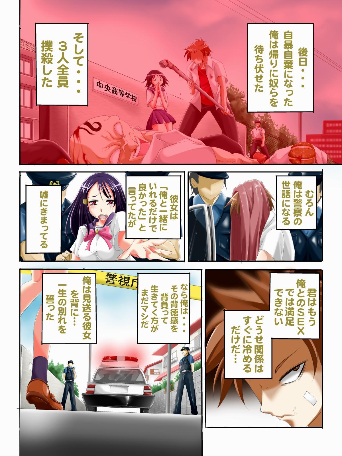 Yatto no Omoi de Tsukiatta Kanojo ga, Ore no Miteiru Mae de, Furyou Domo 3 Nin ni Zenbu no Ana wo Ryoujoku Sarechau Netorare! 22