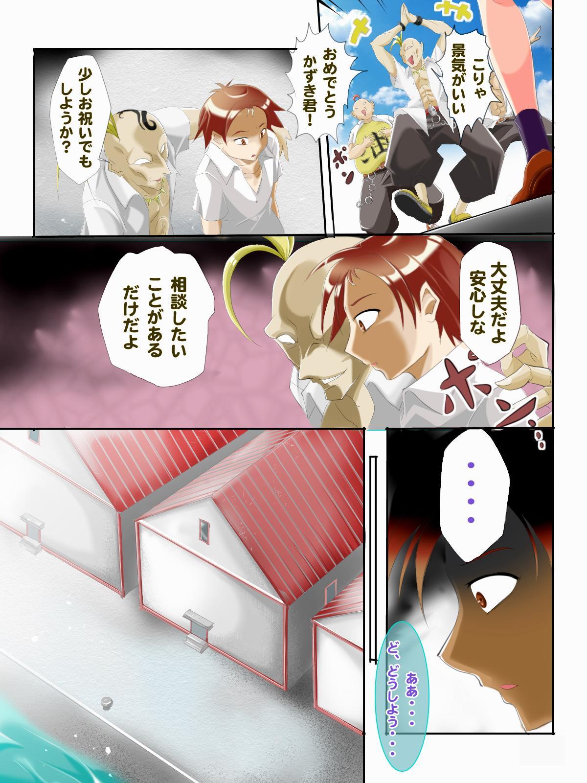 Yatto no Omoi de Tsukiatta Kanojo ga, Ore no Miteiru Mae de, Furyou Domo 3 Nin ni Zenbu no Ana wo Ryoujoku Sarechau Netorare! 3