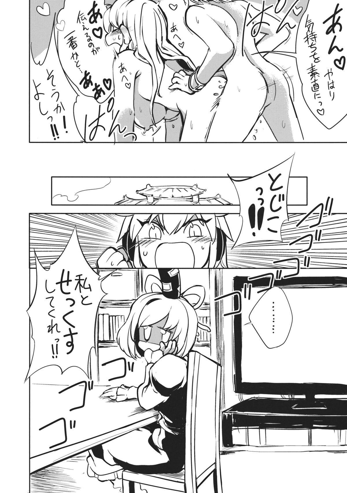 Tojiko to Sex 4