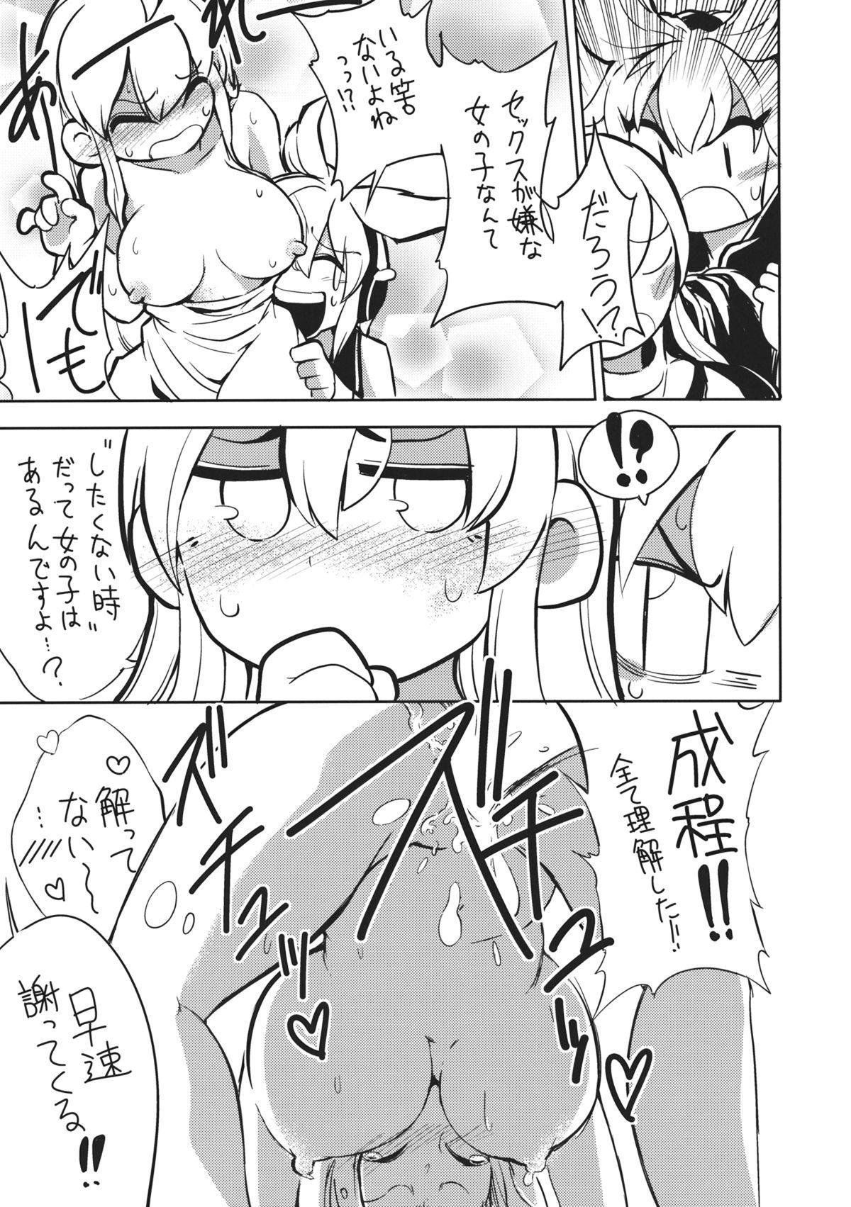 Tojiko to Sex 7