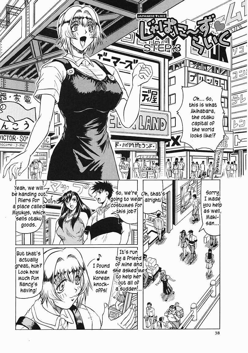 Japanese♥Like Ch.1-5 38