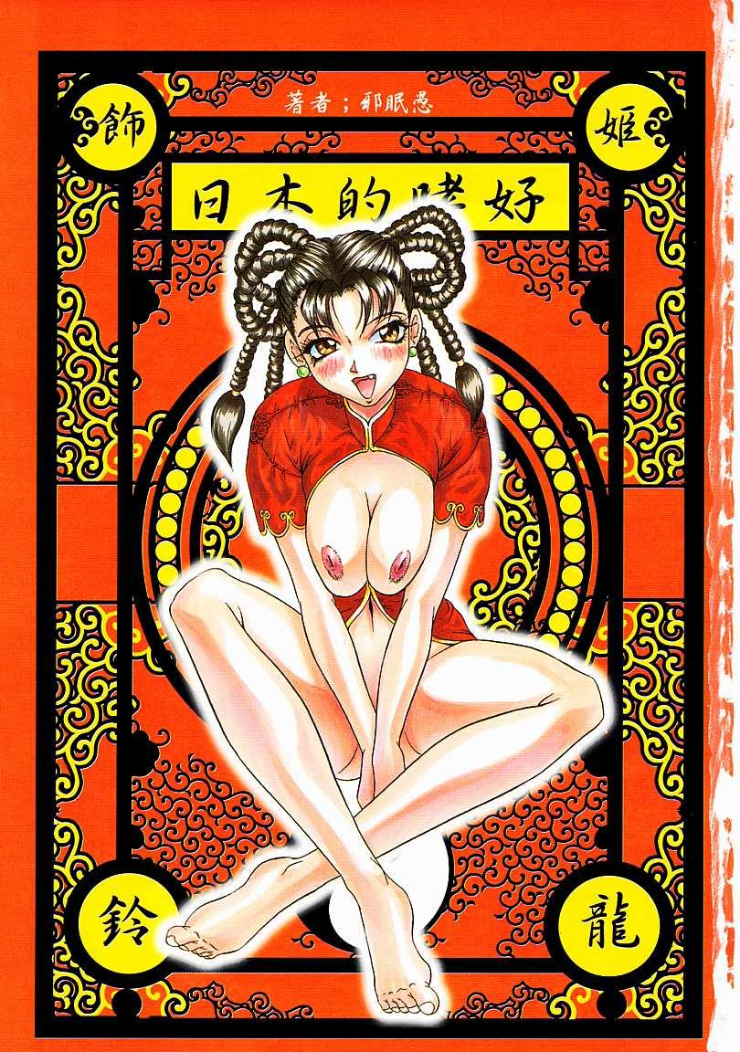 Japanese♥Like Ch.1-5 3