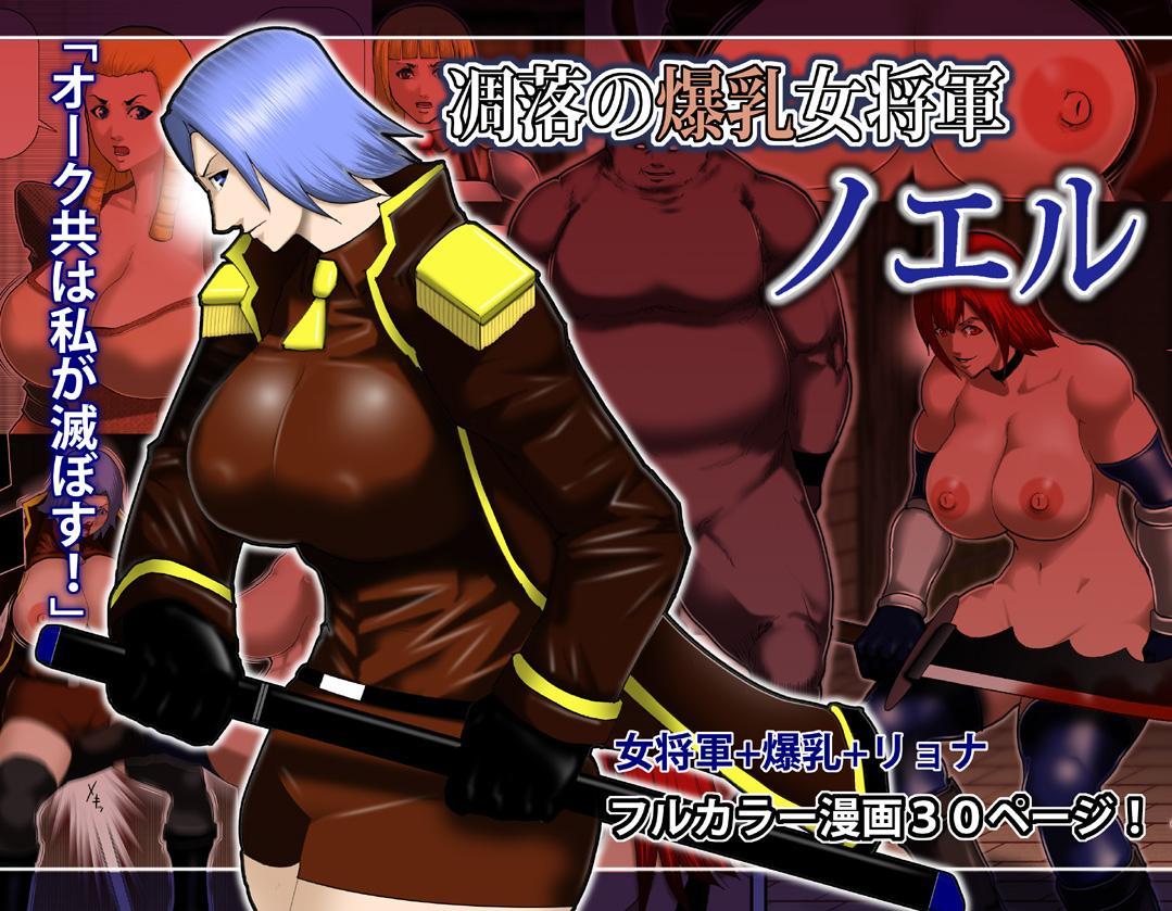 Chouraku no Bakunyuu Onna Shougun Noel 0