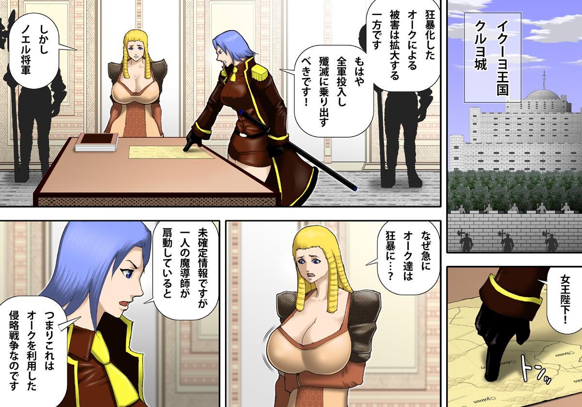 Chouraku no Bakunyuu Onna Shougun Noel 3