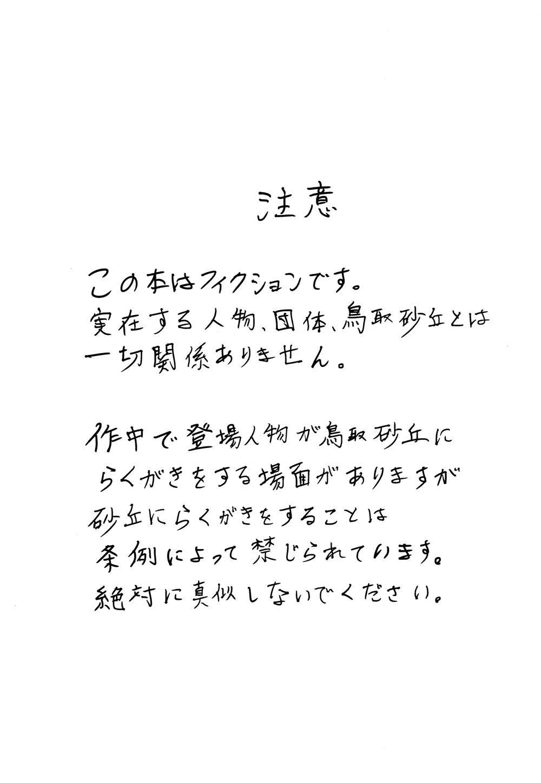 Sou da, Tottori Sakyuu Ikou. 1