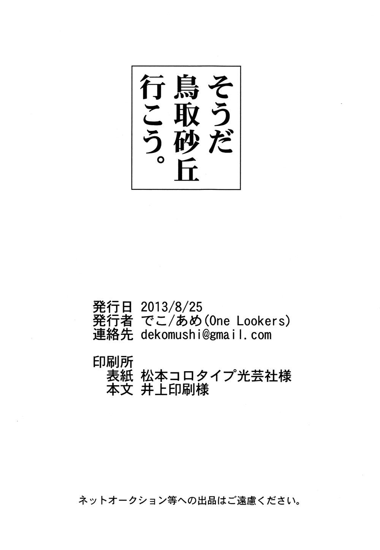 Sou da, Tottori Sakyuu Ikou. 50
