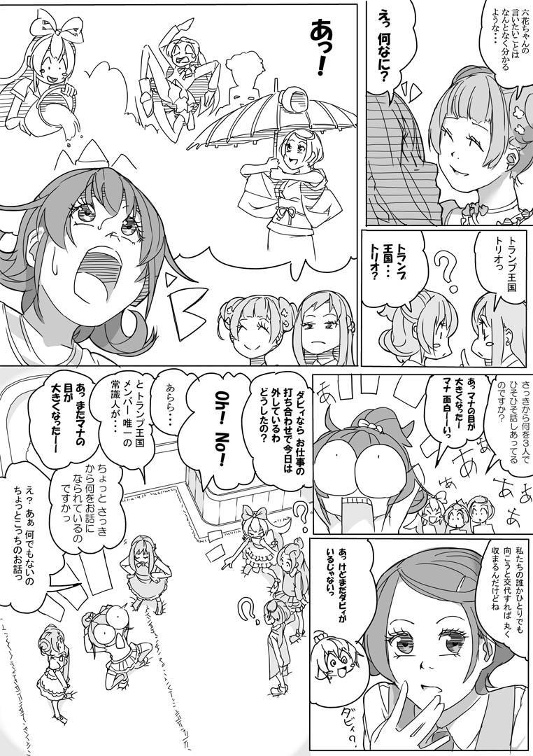 大貝ポンコツストーリ 3