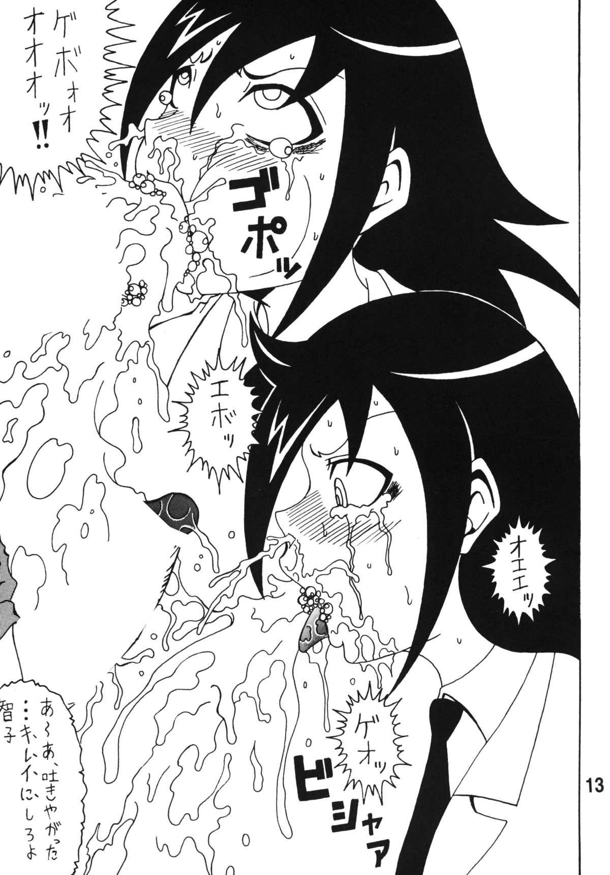 Watashi ga Motenai Kara Hentai ni Natta no wa Dou Kangaetemo Shikatanai 11