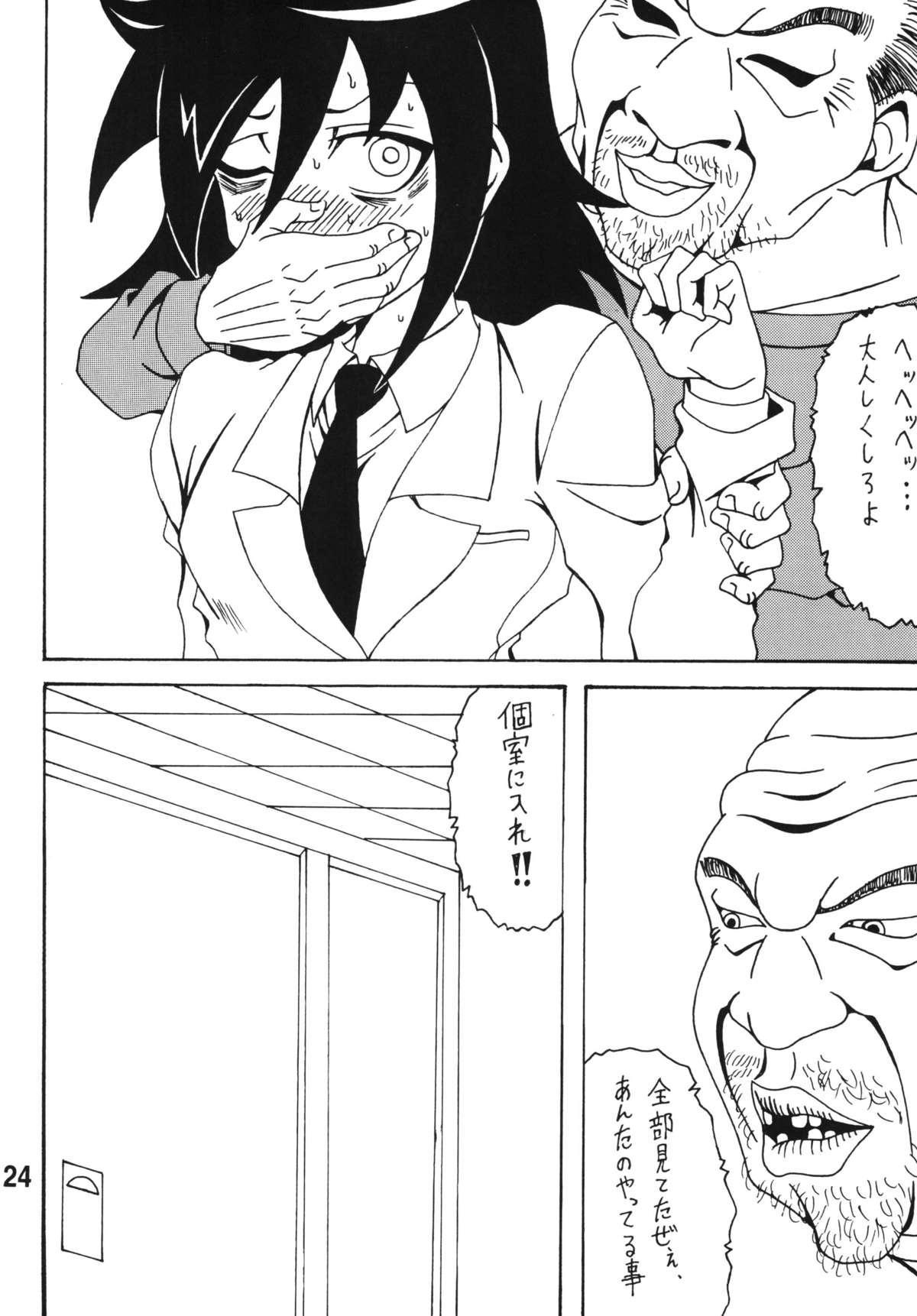 Watashi ga Motenai Kara Hentai ni Natta no wa Dou Kangaetemo Shikatanai 22