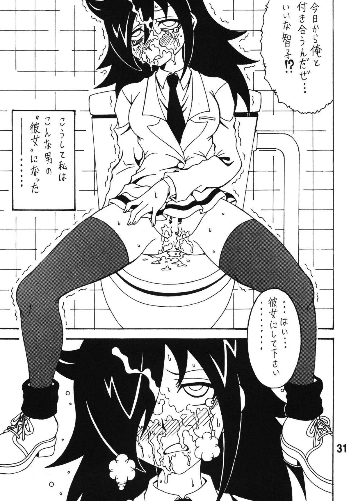 Watashi ga Motenai Kara Hentai ni Natta no wa Dou Kangaetemo Shikatanai 29