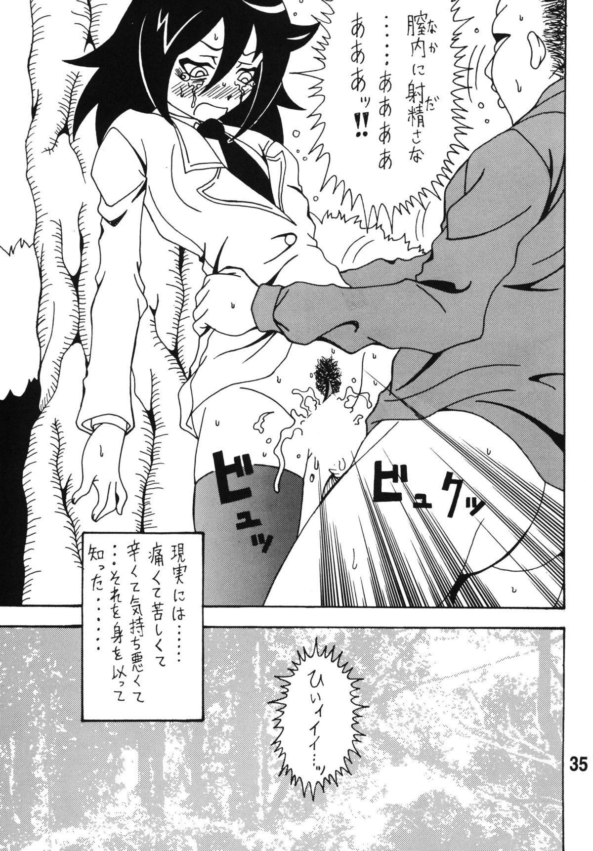 Watashi ga Motenai Kara Hentai ni Natta no wa Dou Kangaetemo Shikatanai 33