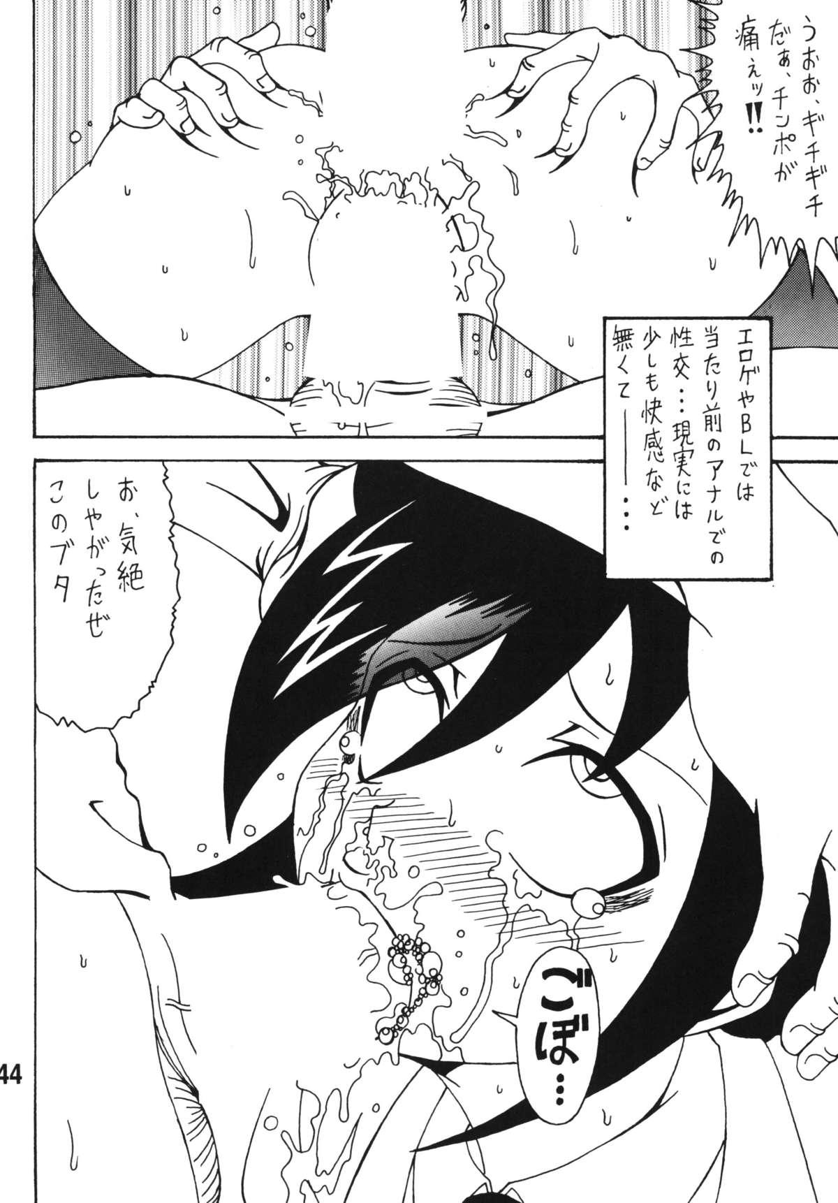 Watashi ga Motenai Kara Hentai ni Natta no wa Dou Kangaetemo Shikatanai 42