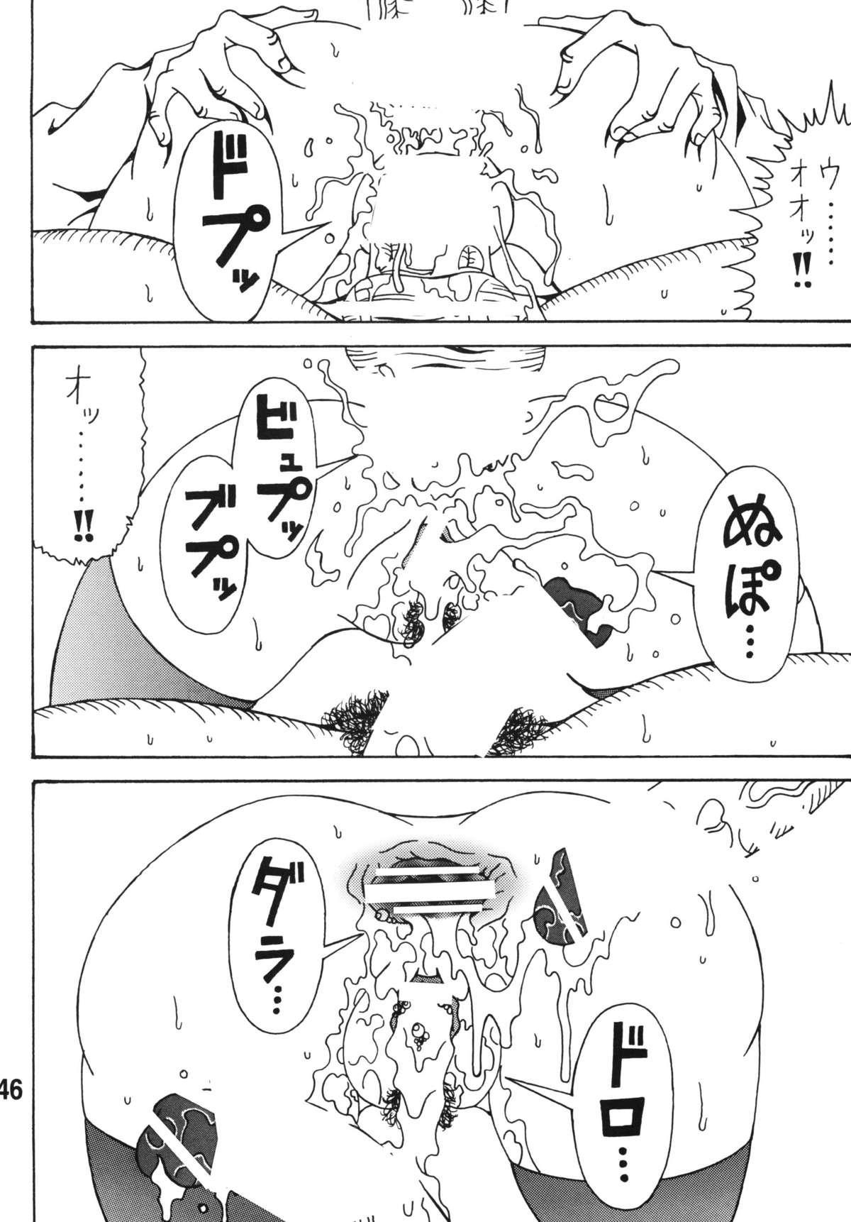 Watashi ga Motenai Kara Hentai ni Natta no wa Dou Kangaetemo Shikatanai 44