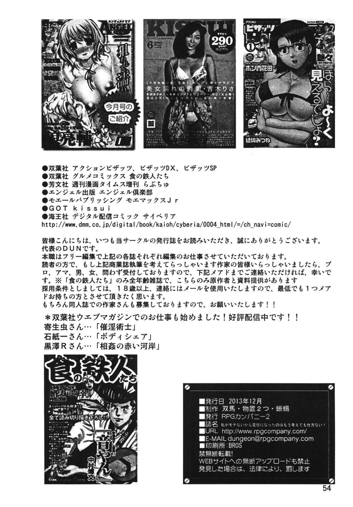 Watashi ga Motenai Kara Hentai ni Natta no wa Dou Kangaetemo Shikatanai 52