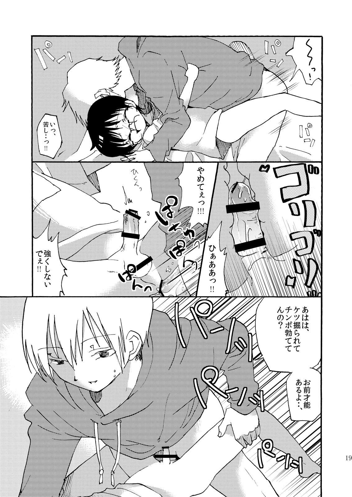 Yuugure Doki no ♂ Gakusei 17