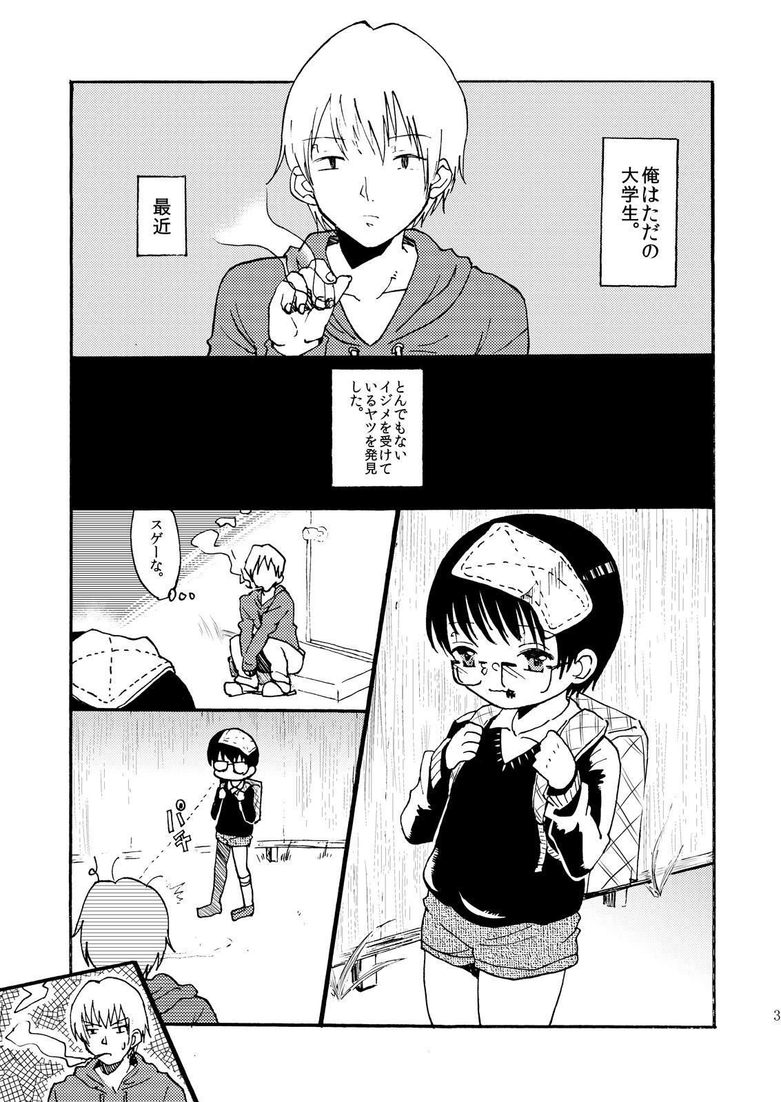 Yuugure Doki no ♂ Gakusei 1