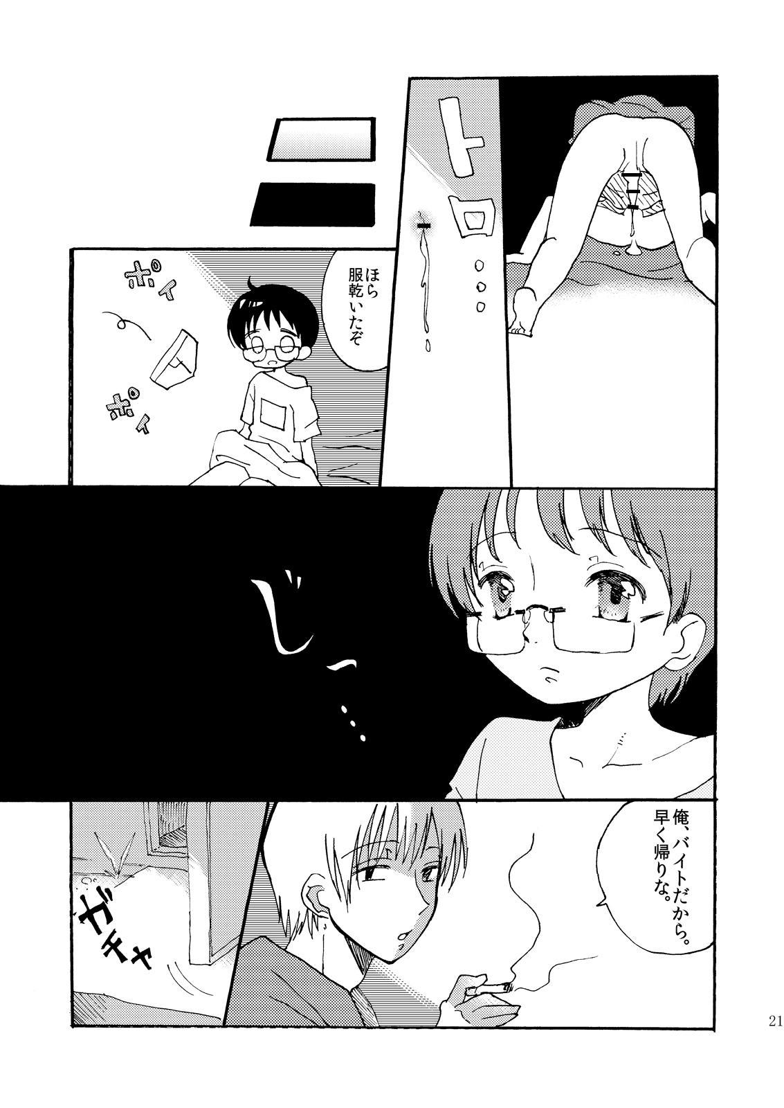 Yuugure Doki no ♂ Gakusei 19