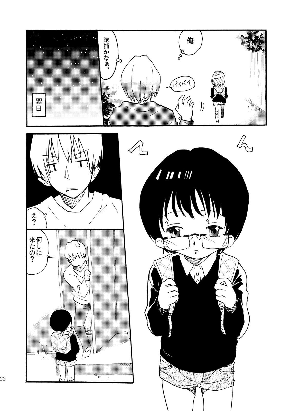 Yuugure Doki no ♂ Gakusei 20