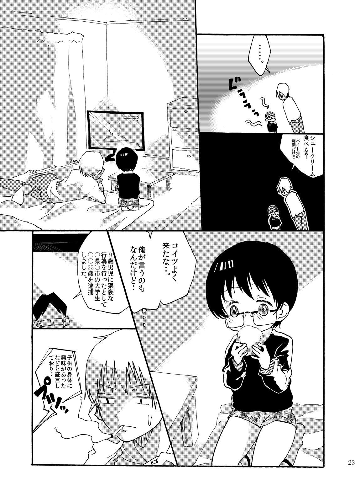 Yuugure Doki no ♂ Gakusei 21