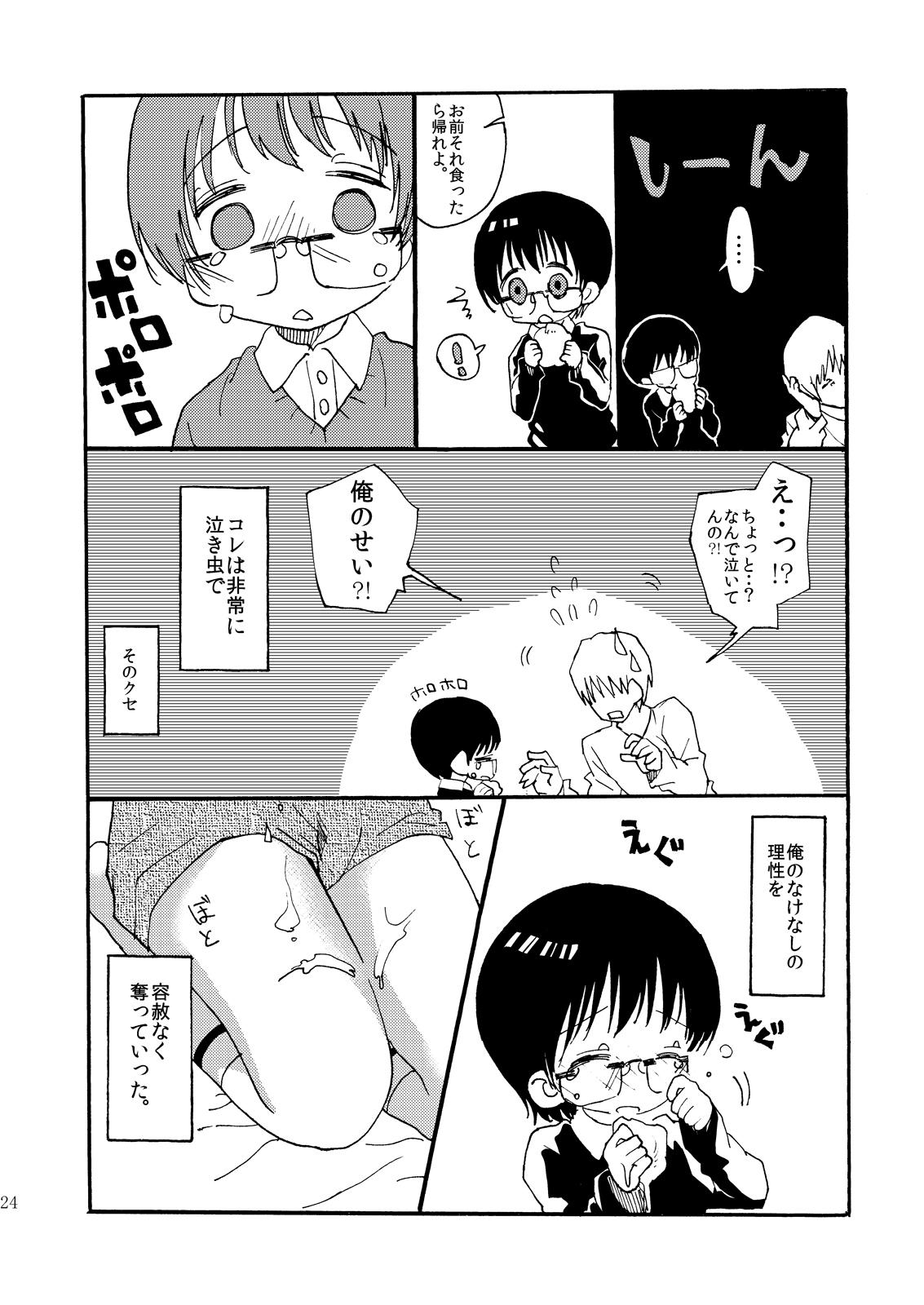 Yuugure Doki no ♂ Gakusei 22