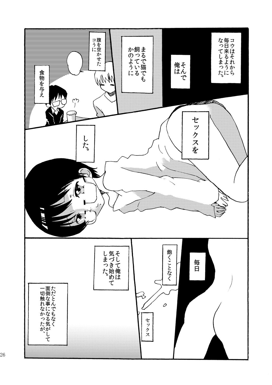 Yuugure Doki no ♂ Gakusei 24