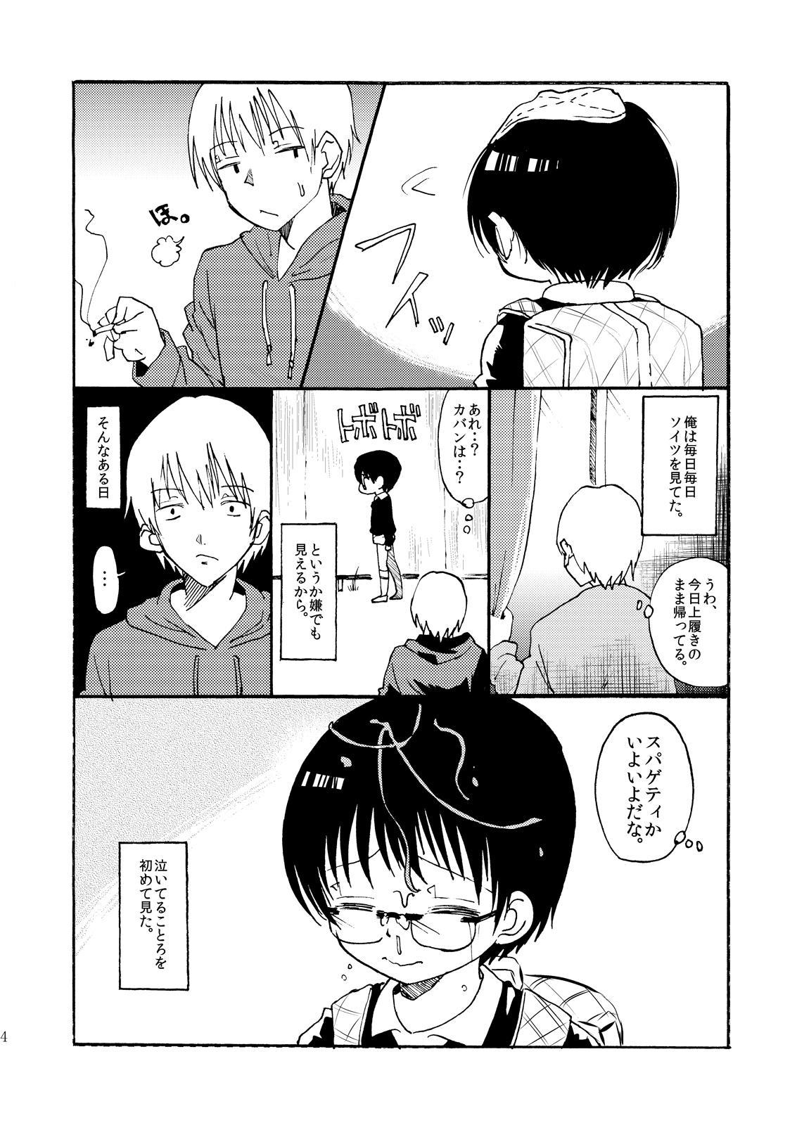 Yuugure Doki no ♂ Gakusei 2