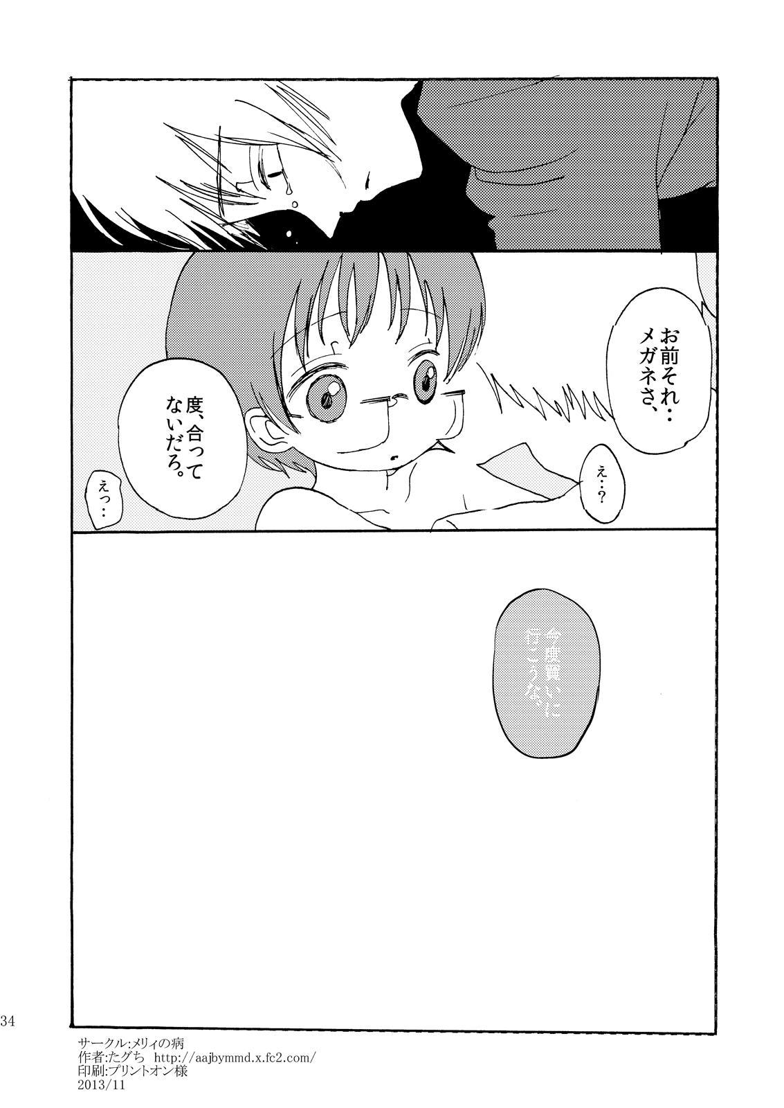 Yuugure Doki no ♂ Gakusei 32