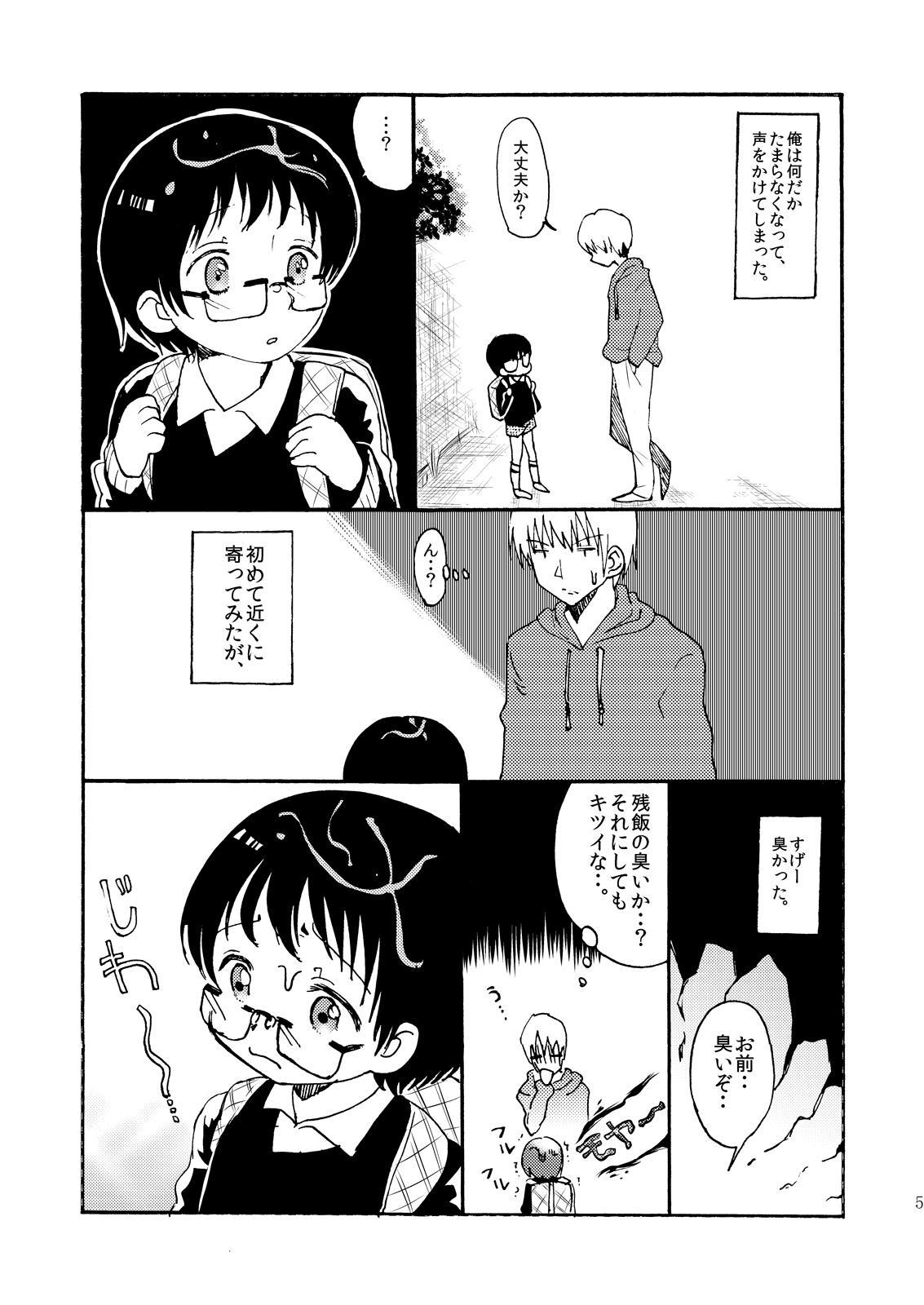 Yuugure Doki no ♂ Gakusei 3