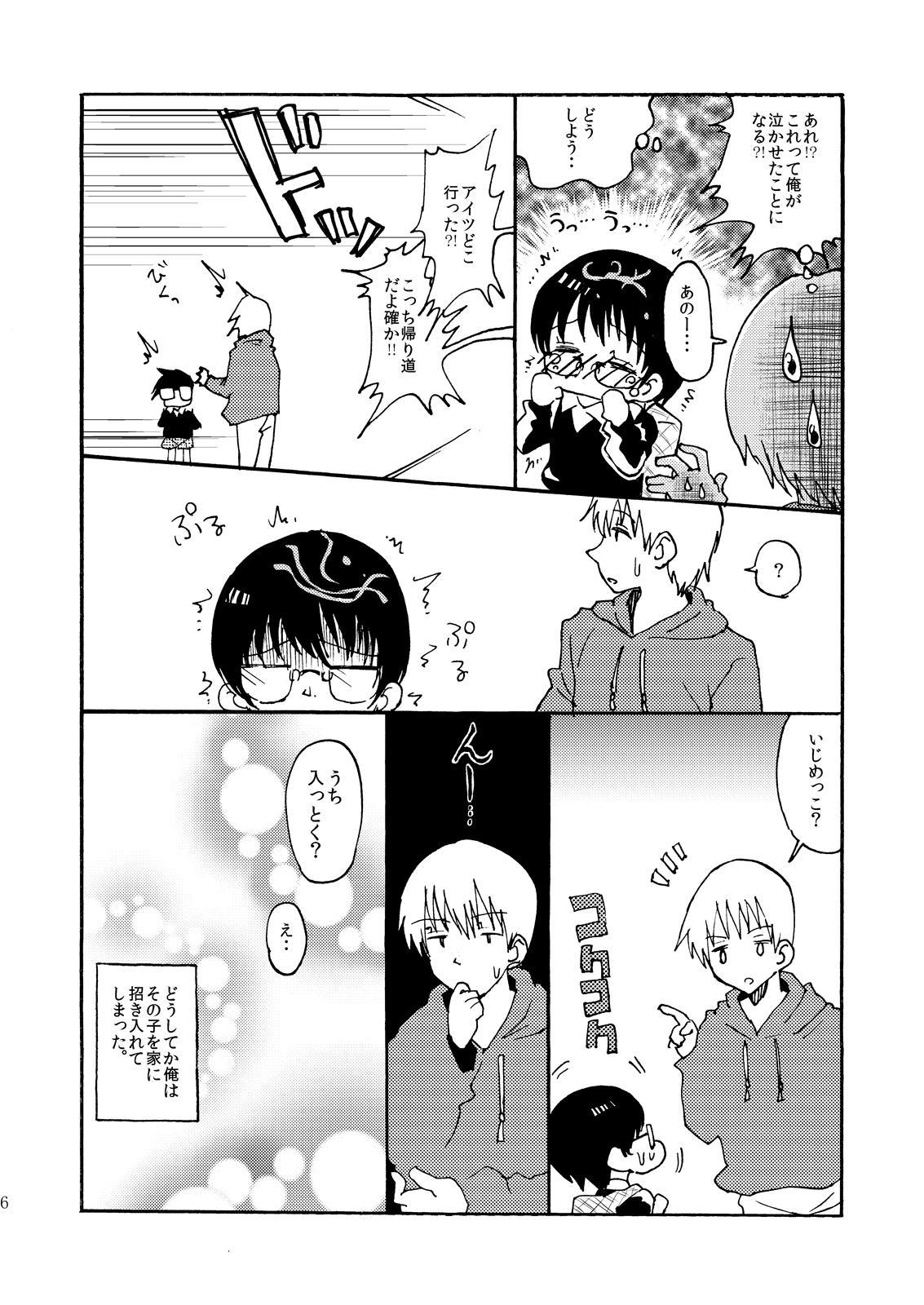 Yuugure Doki no ♂ Gakusei 4