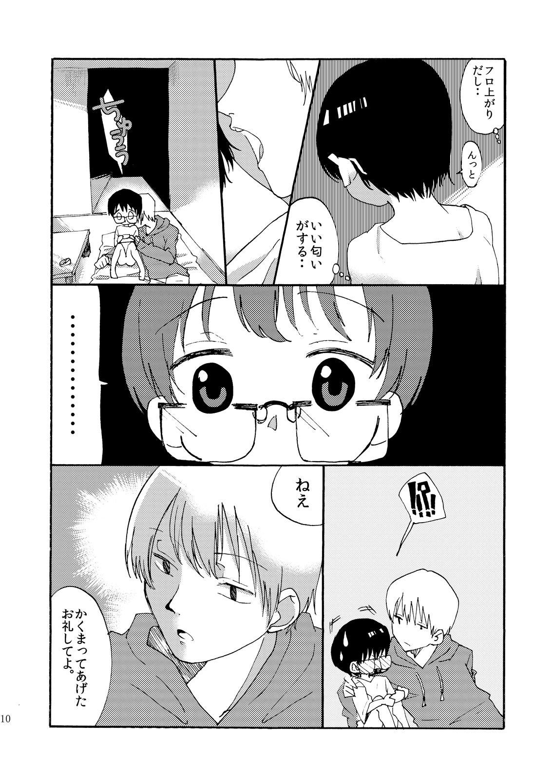 Yuugure Doki no ♂ Gakusei 8