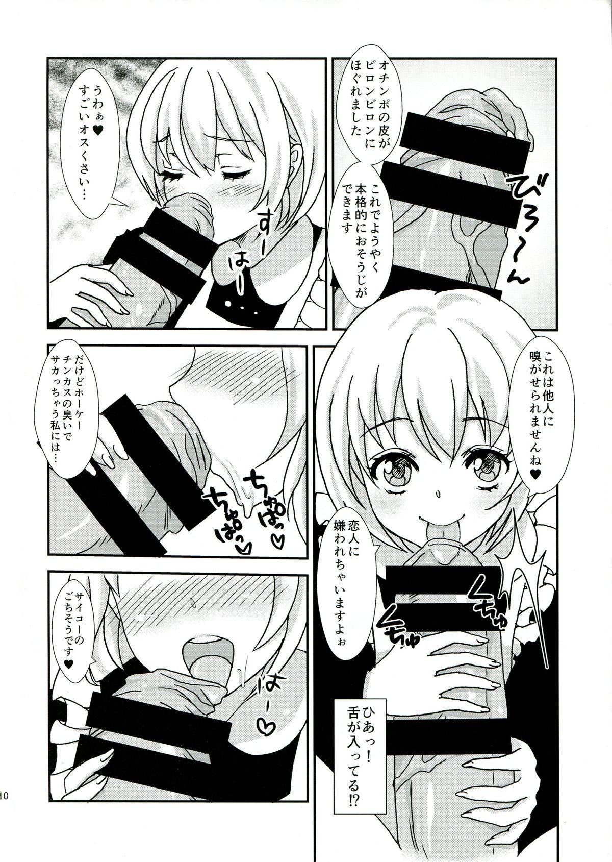 Cleankeeper Kiyomi-chan 11