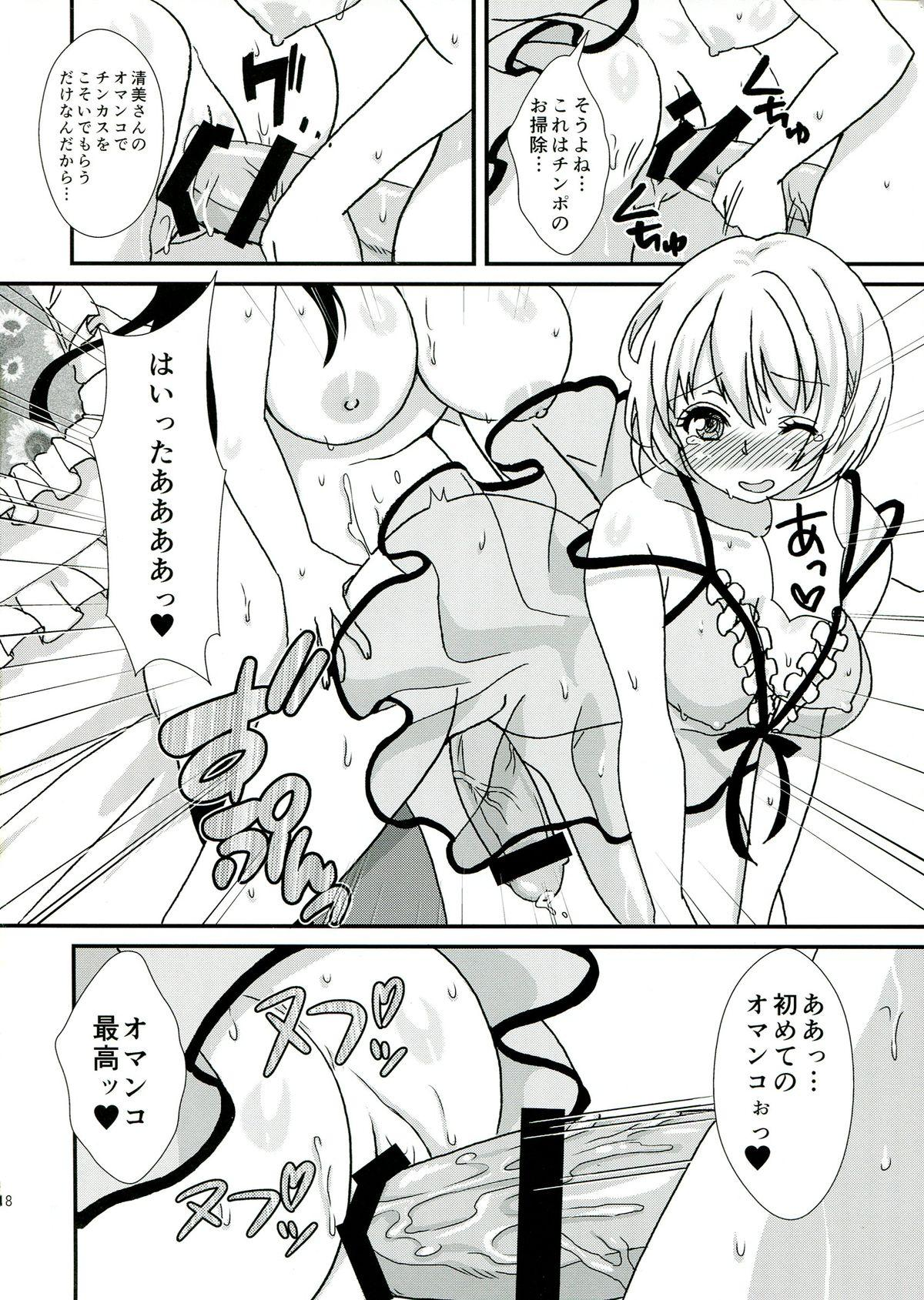 Cleankeeper Kiyomi-chan 19